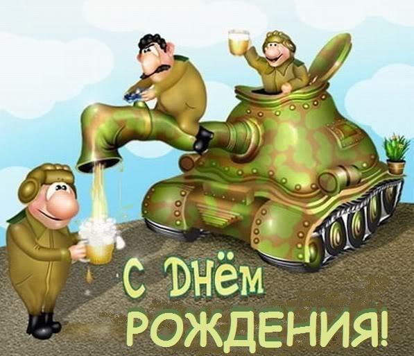 Женю танкиста, с днем рожденья - Танкист.jpg