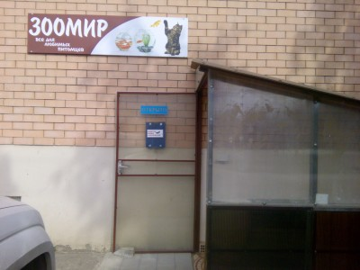 Зоомагазин - ЗООМИР, Краснодар, ул.1 Мая 344. - IMG_20160821_145541.jpg