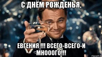 Евгения, с днём рождения! - s-dnyom-rozhdeniya_93306570_orig_.jpg