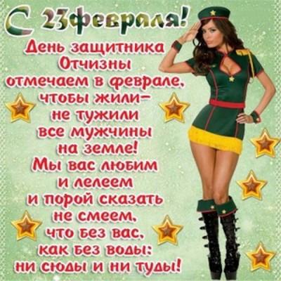 С 23 февраля! - pozdravlenie-s-23-fevralya-kollegam-otkrytka-skachat.jpg