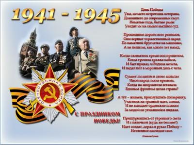 С праздником великой победы!!! - F0CE7193-4A74-4A44-ACA2-21F5049C9655.jpeg