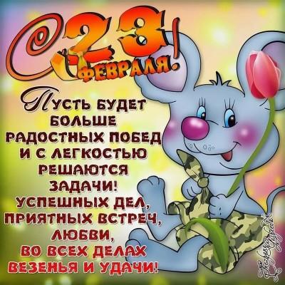 С 23 февраля! - besplatnaya-otkritka-na-23-fevralya.orig.jpg