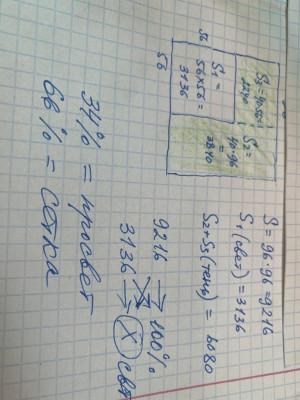 Как то так меня учили считать:) - IMG-20200627-WA0000.jpg