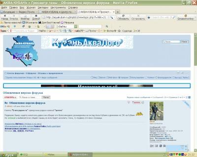 Обновление версии форума - скрин.jpg