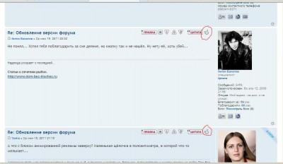 Обновление версии форума - Безымянный.JPG