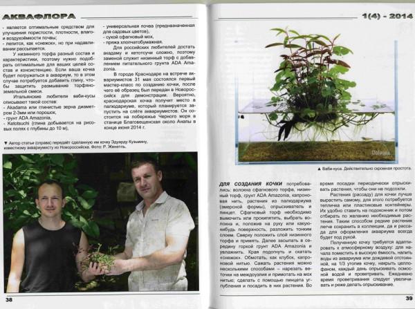 Журнал Аквафлора - Аквафлора 1..jpg