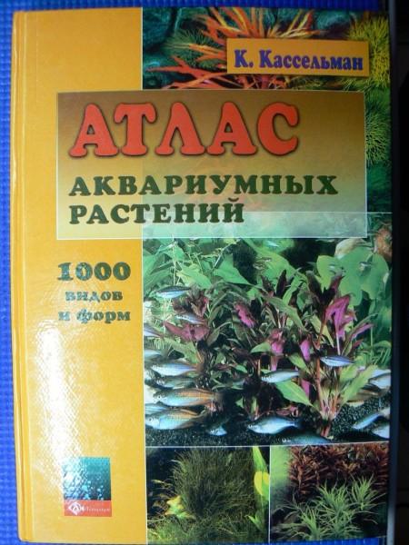 Купил сегодня книгу - P1000442.jpg